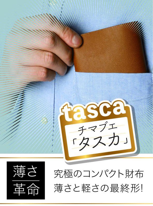 コンパクトウォレット『tasca(タスカ)』モデルカット