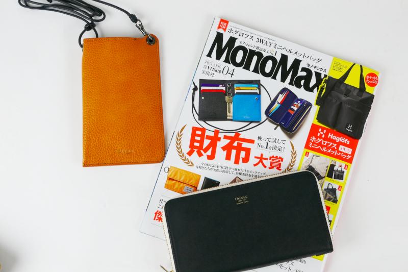 MonoMax 2021年4月号とチマブエ掲載商品