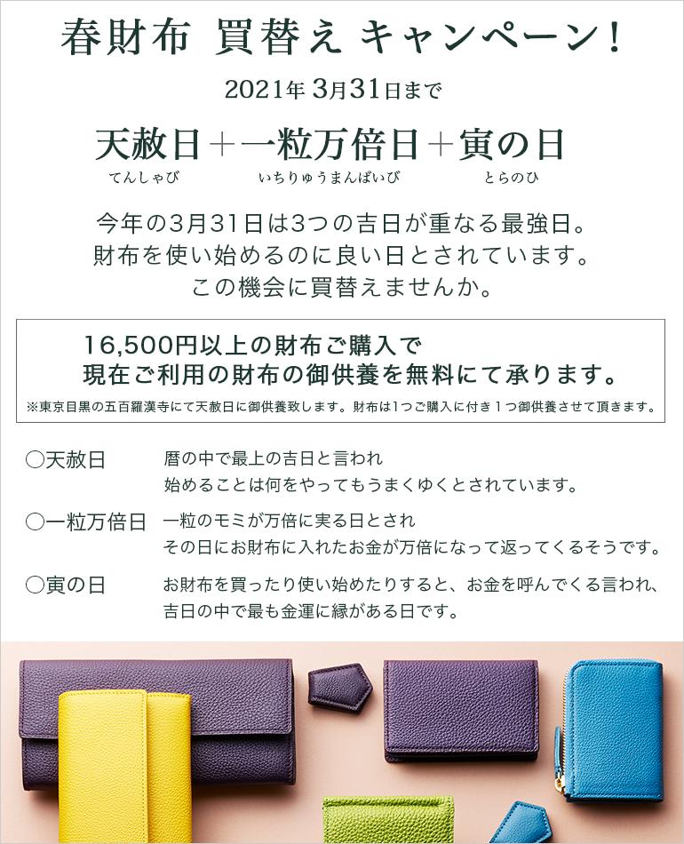 春(張る)財布 買い替え キャンペーン!2021年3月31日まで。期間中 財布ご購入でお客様の代わりに財布御供養を無料にて承ります。